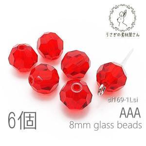 ガラスビーズ 8mm グレードAAA 多面カットビーズ  ガラスパーツ 6個/ライトシャム系|usaginosozaiya