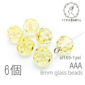 ガラスビーズ 8mm グレードAAA 多面カットビーズ  ガラスパーツ 6個/イエロー系|usaginosozaiya