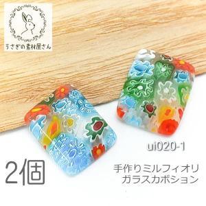 カボション ガラス 約15mm×12mm 長方形 ミルフィオリ 手作り 2個|usaginosozaiya