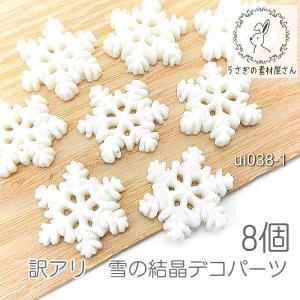 訳アリ デコパーツ 雪の結晶 カボション 20mm スノーフレーク グリッター 樹脂製 冬 8個|usaginosozaiya