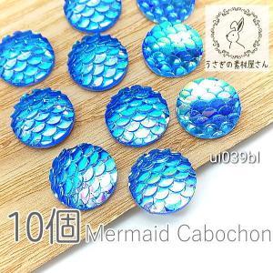 カボション パーツ マーメイド うろこ 12mm 樹脂製 鱗 人魚 デコ マリン 夏 10個 ブルー系|usaginosozaiya
