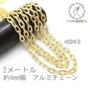 チェーン カット済み アルミ製 4mm幅 ネックレス ブレスレット アクセサリー資材 太め 2メートル ピンストライプ|usaginosozaiya