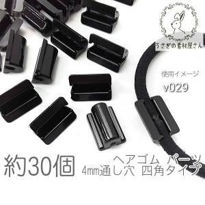 ヘアゴム パーツ 接続用 U型 4mm通し穴 四角タイプ ヘアアクセサリー製作用 約30個/ブラック usaginosozaiya