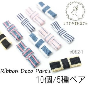 リボン パーツ 貼り付け デコパーツ 8×25mm 10個/5種ペア|usaginosozaiya