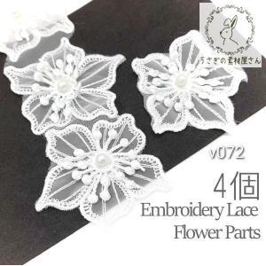 特価 刺繍 フラワー パール 大ぶり 約62mm 花びら おおきい花 レース 4枚分|usaginosozaiya