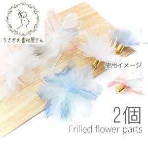 フリルフラワー 花 パーツ グラデーション タッセル製作に 2個|usaginosozaiya