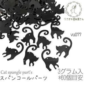 スパンコール チャーム 猫 黒猫 プラ製 横穴 ビーズ 猫雑貨 ブラック キャット 約3グラム/60枚前後目安|usaginosozaiya