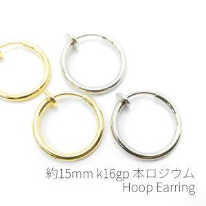 イヤリング フープイヤリング 15mm パーツ フープ 高品質 2個 1ペア/k16gp/本ロジウム|usaginosozaiya