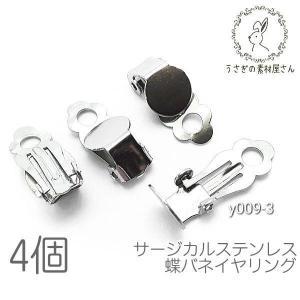 蝶バネ イヤリング 8mm平皿 サージカルステンレス 特価 イヤリング金具 ステンレス鋼色 4個|usaginosozaiya