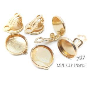 3ペア(6個) ミール皿のクリップイヤリング|usaginosozaiya