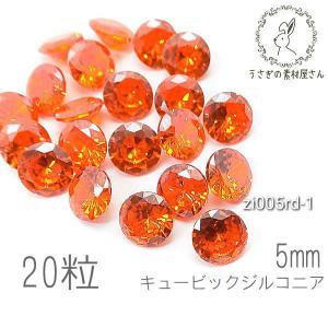 キュービックジルコニア 5mm ルース 極小 グレードA ダイヤカット 赤 高品質 ストーン 20粒/レッドオレンジ系|usaginosozaiya