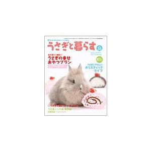 うさぎと暮らす  35号|usagiya