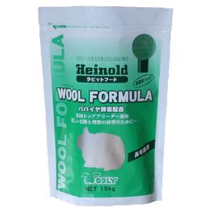Heinold  ウールフォーミュラー 1.5kg × 3 usagiya