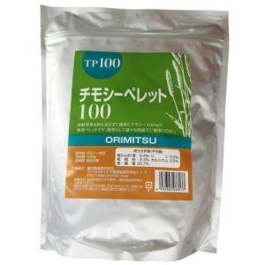 オリミツ チモシーペレット 100|usagiya