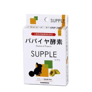 サンコー パパイヤ酵素 SUPPLE|usagiya