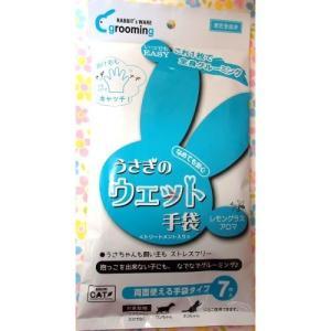 うさぎのウェット手袋|usagiya