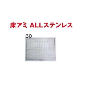 KAWAI コンフォート60ケージ用 交換網|usagiya