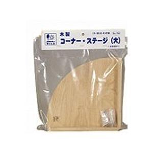 木製コーナーステージ 大|usagiya