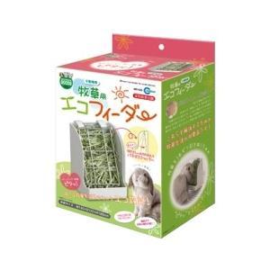 マルカン 牧草用エコフィーダー|usagiya