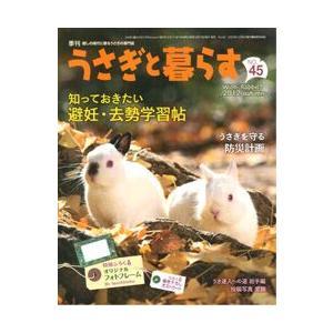 うさぎと暮らす  45号|usagiya