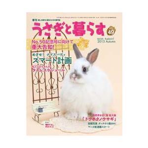 うさぎと暮らす 49号|usagiya
