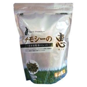 チモシー牧草にパパイヤ酵素と乳酸菌を配合した牧草ペレットです。牧草に近い、高繊維&低カルシウムのペレ...
