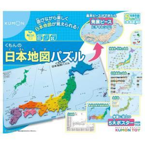 ■セット内容/基本ピース47個、台1 発展ピース47個、都道府県名確認地図1枚(裏は白地図) 地形図...