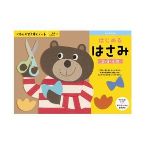 おまかせ便で送料無料くもん はじめてのきりえ 2・3・4歳 すくすくノートシリーズ 公文出版|usakids