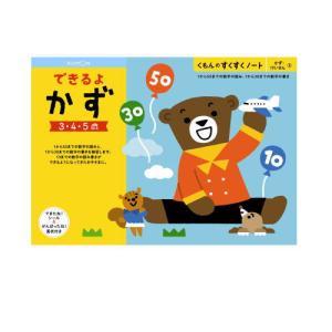 おまかせ便で送料無料くもん がんばり きりえ 4・5・6歳  すくすくノートシリーズ 公文出版|usakids