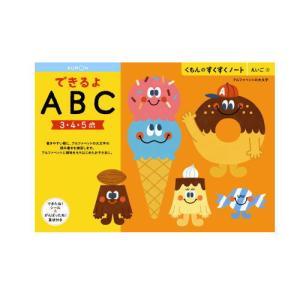 おまかせ便で送料無料くもん えいご だいすき 英語 5・6歳 すくすくノートシリーズ 公文出版|usakids