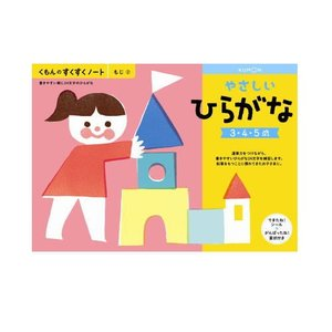 おまかせ便で送料無料くもん ひらがな だいすき  5・6歳 すくすくノートシリーズ 公文出版|usakids