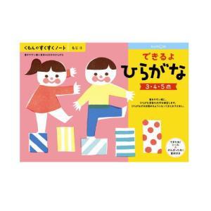 おまかせ便で送料無料くもん  かん字 だいすき 漢字5・6歳 すくすくノートシリーズ 公文出版|usakids