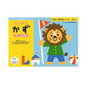 おまかせ便で送料無料くもん はじめての かず 数 2・3・4歳 すくすくノートシリーズ 公文出版|usakids