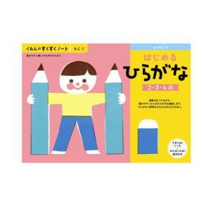 おまかせ便で送料無料くもん はじめての もじ 文字 2・3・4歳 すくすくノートシリーズ 公文出版|usakids