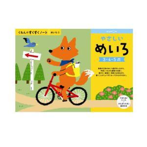 おまかせ便で送料無料くもん やさしい めいろ 3・4・5歳 すくすくノートシリーズ 公文出版|usakids