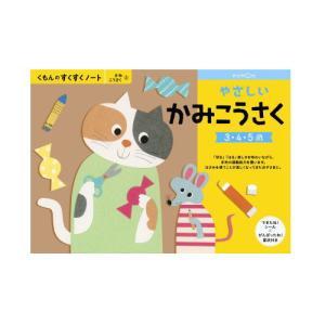 おまかせ便で送料無料くもん はじめてのかみこうさく 紙工作 2歳から4歳  すくすくノートシリーズ 公文出版|usakids