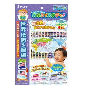 おまかせ便で送料無料 こたえがでてくる!おふろでスタディ 世界地図&国旗 知育玩具 お風呂のおもちゃ