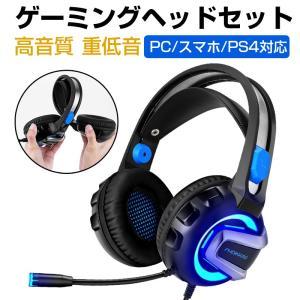 「1200円OFF」 ゲーミングヘッドセット ps4 ヘッドホン 有線 ヘッドフォン LED付き 高音質 重低音 軽量 ヘッドセット マイク付き ボイスチャット対応の画像