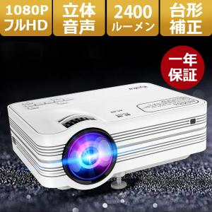 プロジェクター 小型 家庭用 1080P フルHD 2400ルーメン 高画質 スマホ パソコン スピーカー内蔵 立体音声 HDMIケーブル付属 台形補正 ホームシアター