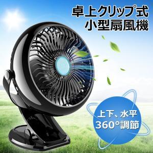 扇風機 クリップ 卓上 USB 扇風機 おしゃれ 無段階調節 クリップ 卓上扇風機 ミニ扇風機 卓上...