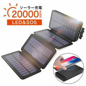 ソーラーモバイルバッテリー 20000mAh 大容量 モバイルバッテリー ワイヤレス充電 急速充電 ...