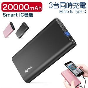 モバイルバッテリー 大容量 20000mAh LEDライト付き 急速充電 USB充電器 スマホ モバ...