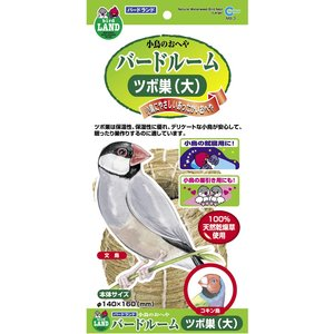 マルカン バードルーム ツボ巣(大) (鳥、ひ...の関連商品3
