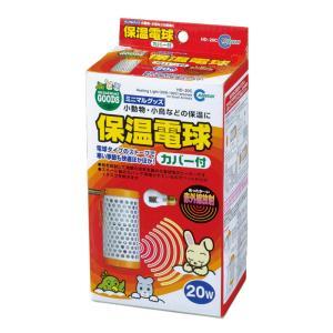 電球タイプのストーブで熱を放射して周囲の空気を暖める電球型のヒーターです。 スチール製のカバーで保護...