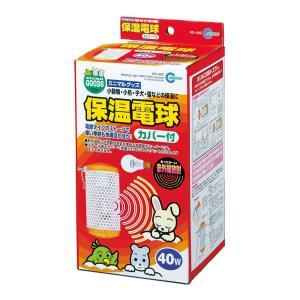 マルカン 保温電球 カバー付き 40W [ヒー...の関連商品8