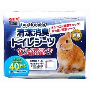 トップブリーダー 清潔消臭トイレシーツ 40枚入りの関連商品1