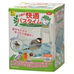 三晃商会 サンコー 小鳥の快適バスタイム (小鳥、インコ、水浴び)
