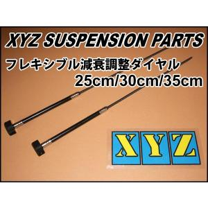 XYZ車高調 サスペンションパーツ フレキシブル減衰調整ダイヤル(25cm/30cm/35cm)|usautotrading3