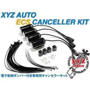 XYZ車高調 キャデラック CTS X322# 用 電子制御ダンパー キャンセラー キット|usautotrading3
