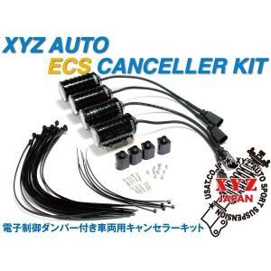 XYZ車高調 メルセデス ベンツ Cクラス W204,Eクラス C207 用 電子制御ダンパー キャンセラー キット|usautotrading3